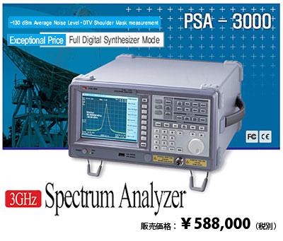 ポータブルスペクトラムアナライザPSA-3000