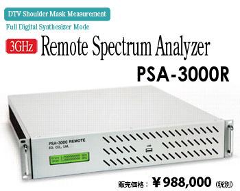 リモートスペクトラムアナライザPSA-3000