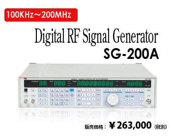 デジタルRF シグナルジェネレーター SG-200A