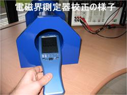 電磁界測定器校正の様子